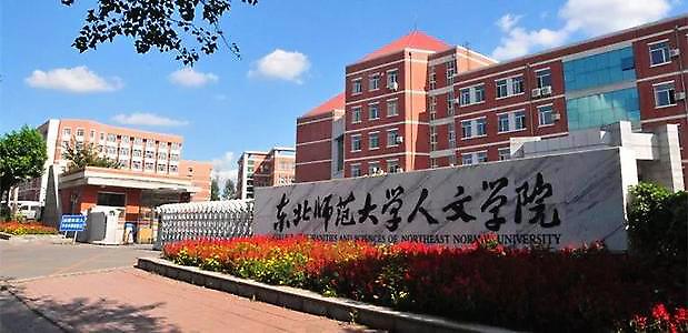東北師範大学人文学院
